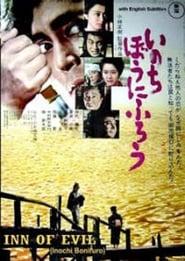 Inn of Evil (1971)