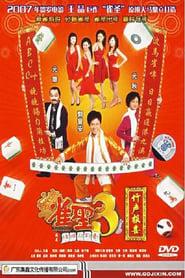 雀聖3自摸三百番 movie