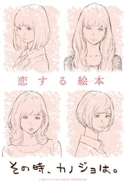 Sono Toki, Kanojo Wa Online