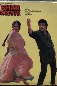Ghar Parivaar (1991)