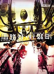 Little Cheung (1999)