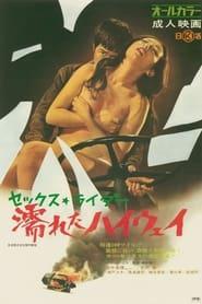 セックス・ライダー 濡れたハイウェイ 1971