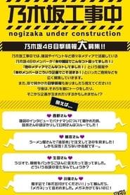 Nogizaka Under Construction: Season 5