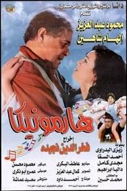 هارمونيكا movie