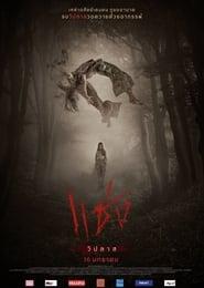 Curse (2019) Online Cały Film Zalukaj Cda