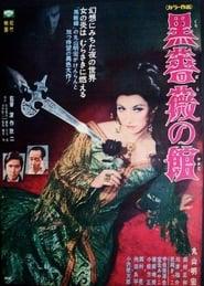 Kuro bara no yakata 1969