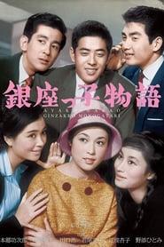 銀座っ子物語 1961