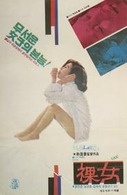나녀 1979