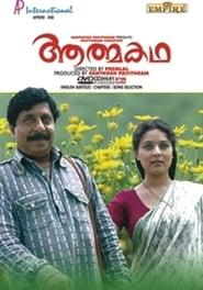 Aathmakatha