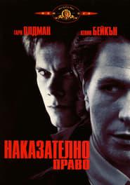 Наказателно право (1988)
