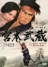 宮本武蔵 1973