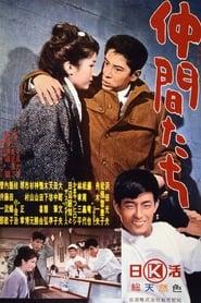 Nakamatachi 1964