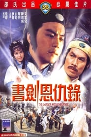 Affiche de Film The Emperor and His Brother