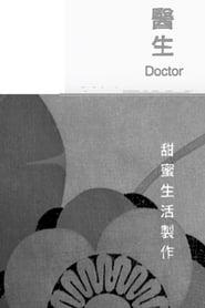 醫生 movie