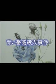 青い薔薇殺人事件 1993