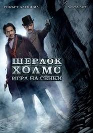 Шерлок Холмс: Игра на сенки