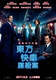 东方快车谋杀案.Murder on the Orient Express.2017