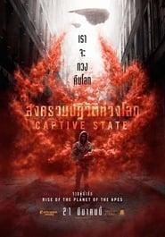 ดูหนัง Captive State (2019) สงครามปฏิวัติทวงโลก