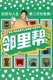 The Heartland Hero