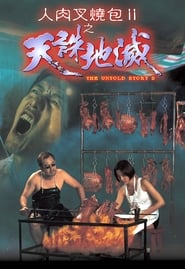 Poster The Untold Story 2 1998