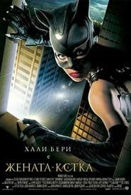 Жената-котка / Catwoman (2004)