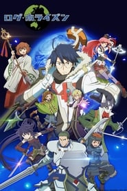 Log Horizon streaming vf poster