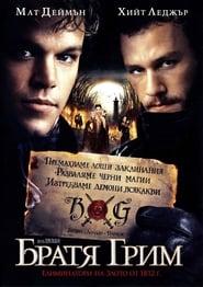 Братя Грим (2005)