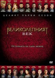 serie tv simili a Muhteşem Yüzyıl