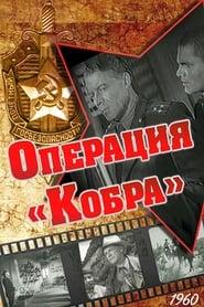 Операция «Кобра» 1961