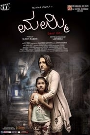 Chinnari (2016) Telugu Full Movie Watch Online Free