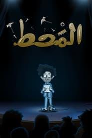 Al Maht (2021)