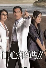 仁心解碼 II 2013
