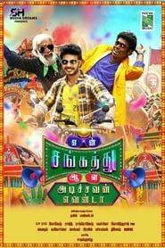 En Sangathu Aala Adichavan Evanda (2020) Tamil