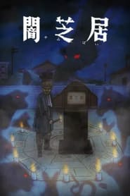 Theatre of Darkness: Yamishibai 9 (2021)