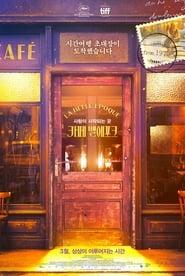 카페 벨에포크