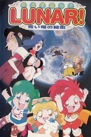 مشاهدة فيلم Magic School Lunar: Secret of the Blue Dragon 1997 مترجم أون لاين بجودة عالية
