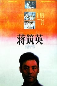 蒋筑英 The Scientist Jiang Zhuying movie