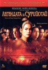 Легендата за Сурийотай (2001)