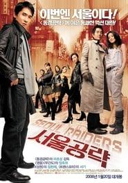 韓城攻略 (2005)
