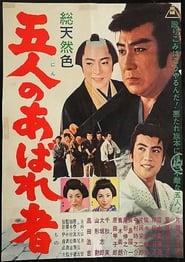 Gonin no Abaremono 1963
