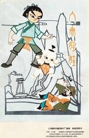 Ginseng Baby (1962)