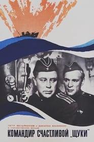 Командир счастливой «Щуки» 1973