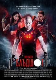 Блъдшот / Bloodshot (2020)
