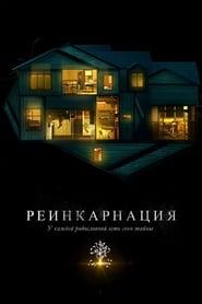 Реинкарнация - смотреть фильмы онлайн HD