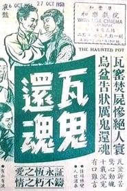 瓦鬼還魂 1956