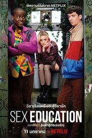 ดูซีรี่ย์ Sex Education – เพศศึกษา หลักสูตรเร่งรัก