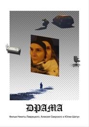Drama (2019)