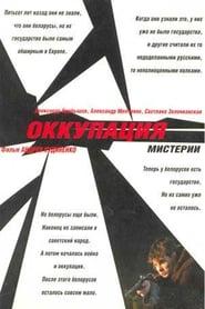 Оккупация. Мистерии 2004