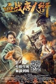 Wars in Chinatown 2020