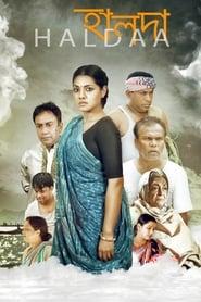 Haldaa (2017)